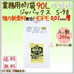 業務用MAX 90L HDPE 半透明0.02mm 300枚/ケース S-98 ジャパックス|kaigo-eif