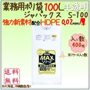 業務用MAX 100L HDPE 半透明0.02mm 400枚/ケース S-100 ジャパックス|kaigo-eif