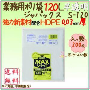業務用MAX 120L HDPE 半透明0.03mm 200枚/ケース S-120 ジャパックス|kaigo-eif