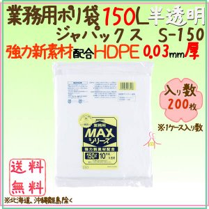 業務用MAX 150L HDPE 半透明0.03mm 200枚×5ケースS-150 ジャパックス|kaigo-eif