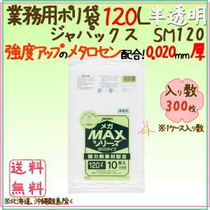業務用MEGA MAX 120L HD+meta 半透明0.02mm 300枚×5ケースSM120 ジャパックス|kaigo-eif