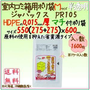 室内小型ごみ袋用ポリ袋 中 マチ付 HDPE 半透明0.015mm 1600枚/ケース PR105 ジャパックス|kaigo-eif