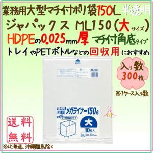 業務用メガライナー 150L マチ付角底 HDPE 半透明0.025mm 300枚×5ケースML150 ジャパックス|kaigo-eif