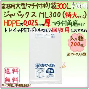 業務用メガライナー 300L マチ付角底 HDPE 半透明0.025mm 200枚×5ケースML300 ジャパックス|kaigo-eif