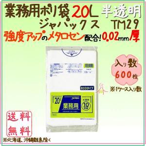 業務用ポリ袋 20L LL+meta 半透明0.02mm 600枚/ケース TM29 ジャパックス|kaigo-eif