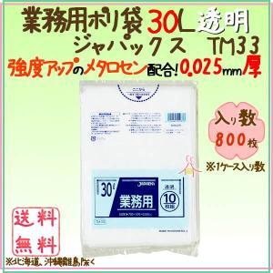 業務用ポリ袋 30L LL+meta 透明0.025mm 800枚×5ケースTM33 ジャパックス|kaigo-eif
