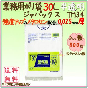 業務用ポリ袋 30L LL+meta 半透明0.025mm 800枚/ケース TM34 ジャパックス|kaigo-eif