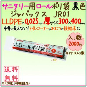 サニタリー用ロールポリ袋 LLDPE 黒色0.025mm 2000枚/ケース JR01 ジャパックス|kaigo-eif