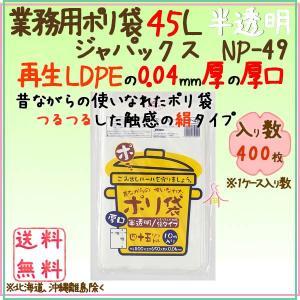 むかしながらのポリ袋45L 再生LL 再生LL 半透明0.04mm 400枚/ケース NP49 ジャパックス|kaigo-eif
