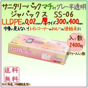 トワレット サニタリーパック マチ付BOX LLDPE グレー半透明0.02mm 2400枚/ケース SS-06 ジャパックス|kaigo-eif