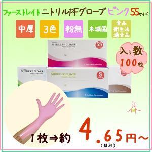 ニトリルグローブ 中厚 粉なし SSサイズ FR-820 プレミア・ニトリルPFグローブ / ピンク 100枚×10小箱/ケース 送料無料|kaigo-eif