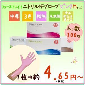 ニトリルグローブ 中厚 粉なし Mサイズ FR-822 プレミア・ニトリルPFグローブ / ピンク 100枚×10小箱/ケース 送料無料|kaigo-eif