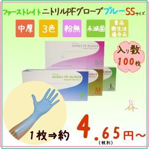 ニトリルグローブ 中厚 粉なし SSサイズ FR-850 プレミア・ニトリルPFグローブ / ブルー 100枚×10小箱×4ケース|kaigo-eif