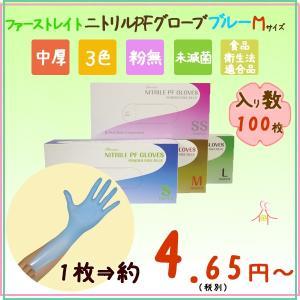 ニトリルグローブ 中厚 粉なし Mサイズ FR-852 プレミア・ニトリルPFグローブ / ブルー 100枚×10小箱×4ケース|kaigo-eif