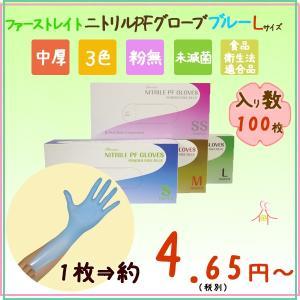 ニトリルグローブ 中厚 粉なし Lサイズ FR-853 プレミア・ニトリルPFグローブ / ブルー 100枚×10小箱×4ケース|kaigo-eif