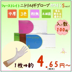 ニトリルグローブ 中厚 粉なし Sサイズ FR-856 プレミア・ニトリルPFグローブ / ホワイト 100枚×10小箱/ケース 送料無料|kaigo-eif