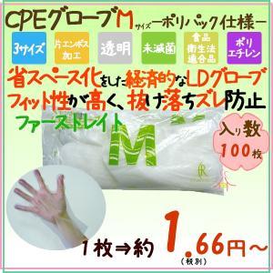 LDグローブ Mサイズ FR-861 CPEグローブ ポリパック仕様 100枚×60小箱×4ケース|kaigo-eif