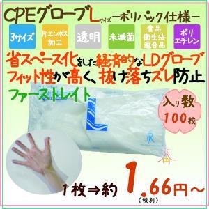 LDグローブ Lサイズ FR-862 CPEグローブ ポリパック仕様 100枚×60小箱×4ケース|kaigo-eif