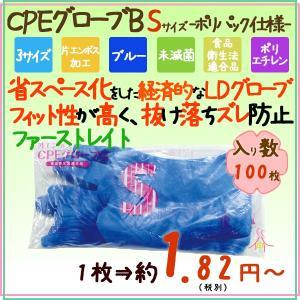LDグローブ Sサイズ FR-863 CPEグローブ B ポリパック仕様 100枚×60小箱/ケース 送料無料|kaigo-eif