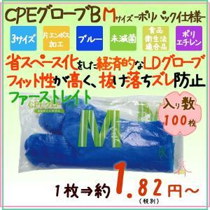 LDグローブ Mサイズ FR-864 CPEグローブ B ポリパック仕様 100枚×60小箱×4ケース|kaigo-eif