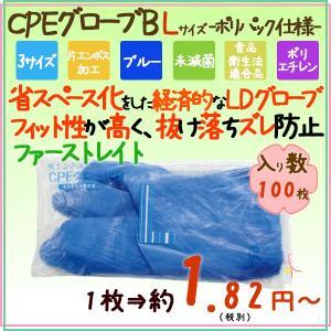 LDグローブ Lサイズ FR-865 CPEグローブ B ポリパック仕様 100枚×60小箱×4ケース|kaigo-eif
