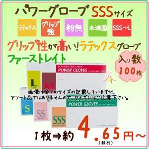 ラテックスグローブ 粉なし SSSサイズ FR-964 パワーグローブ 100枚×10小箱×4ケース|kaigo-eif