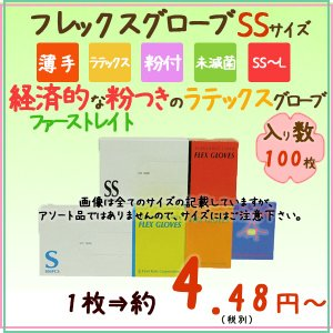 ラテックスグローブ 薄手 粉付 SSサイズ FR-940 フレックスグローブ 100枚×10小箱×4ケース|kaigo-eif
