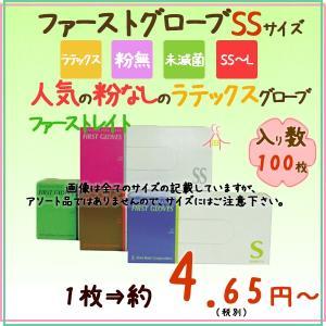 ラテックスグローブ 粉なし SSサイズ FR-945 ファーストグローブ 100枚×10小箱×4ケース|kaigo-eif