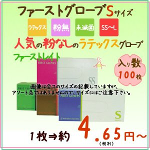 ラテックスグローブ 粉なし Sサイズ FR-946 ファーストグローブ 100枚×10小箱/ケース 送料無料|kaigo-eif