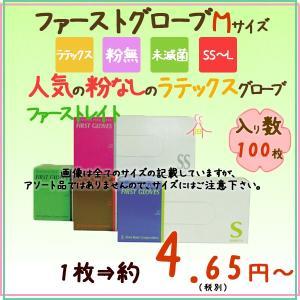 ラテックスグローブ 粉なし Mサイズ FR-947 ファーストグローブ 100枚×10小箱×4ケース|kaigo-eif