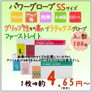 ラテックスグローブ 粉なし SSサイズ FR-960 パワーグローブ 100枚×10小箱/ケース 送料無料|kaigo-eif