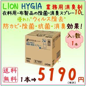 HYGIAの業務用消臭剤。衣料用で、布製品の除菌・消臭スプレー <特徴> (1)優れたウィルス除去効...