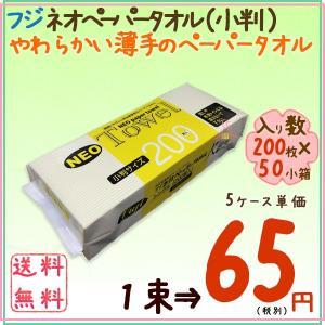 ペーパータオル ネオペーパータオル 小判 フジナップ 50束(200枚)×5ケース|kaigo-eif