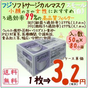 フジソフトサージカルマスクスモール 白 50枚×80小箱/ケース|kaigo-eif
