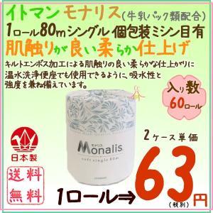 トイレットペーパーモナリス 1ロール 80m シングル 個包装 60ロール/ケース×2ケース_イトマン|kaigo-eif
