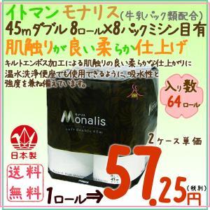 トイレットペーパーモナリス 8ロール 45m ダブル 8パック/ケース×2ケース_イトマン|kaigo-eif