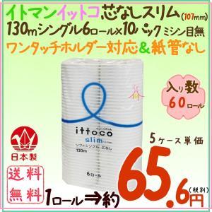 トイレットペーパーイットコ 芯なし スリム 6ロール 130m シングル 10パック/ケース×5ケース_イトマン|kaigo-eif