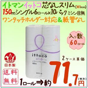 トイレットペーパーイットコ 芯なし スリム 6ロール 150m シングル 10パック/ケース×2ケース_イトマン|kaigo-eif
