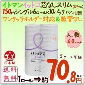トイレットペーパーイットコ 芯なし スリム 6ロール 150m シングル 10パック/ケース×5ケース_イトマン|kaigo-eif