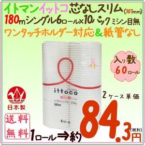 トイレットペーパーイットコ 芯なし スリム 6ロール 180m シングル 10パック/ケース×2ケース_イトマン|kaigo-eif