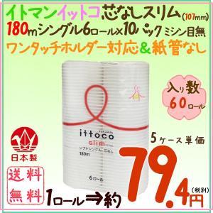 トイレットペーパーイットコ 芯なし スリム 6ロール 180m シングル 10パック/ケース×5ケース_イトマン|kaigo-eif