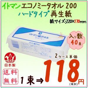 ペーパータオル イトマン エコノミータオル200 ハード 40束/ケース×2ケース 業務用|kaigo-eif
