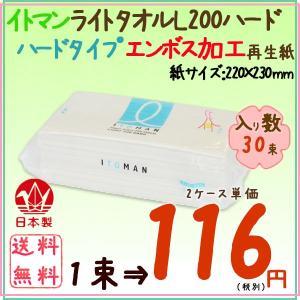 ペーパータオル イトマン ライトタオル L200 ハード 30束/ケース×2ケース 業務用|kaigo-eif