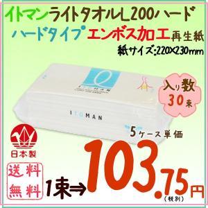 ペーパータオル イトマン ライトタオル L200 ハード 30束/ケース×5ケース 業務用|kaigo-eif