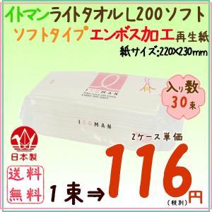 【廃盤】ペーパータオル イトマン ライトタオル L200 ソフト 30束/ケース×2ケース 業務用|kaigo-eif
