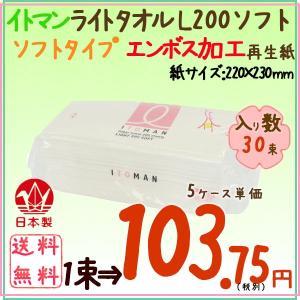 【廃盤】ペーパータオル イトマン ライトタオル L200 ソフト 30束/ケース×5ケース 業務用|kaigo-eif