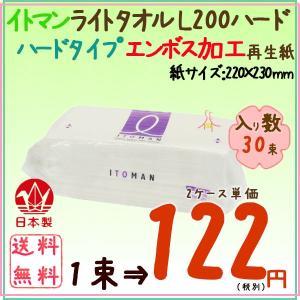 ペーパータオル イトマンタオル L200 ハード 30束/ケース×2ケース 業務用|kaigo-eif