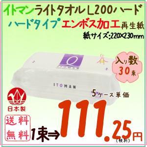ペーパータオル イトマンタオル L200 ハード 30束/ケース×5ケース 業務用|kaigo-eif
