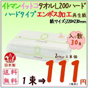 ペーパータオル イットコタオル L200 ハード 30束/ケース×2ケース 業務用 イトマン|kaigo-eif
