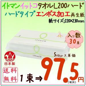 ペーパータオル イットコタオル L200 ハード 30束/ケース×5ケース 業務用|kaigo-eif